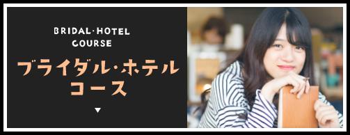 ブライダル・ホテルコース