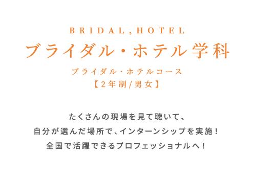 ブライダル・ホテル学科