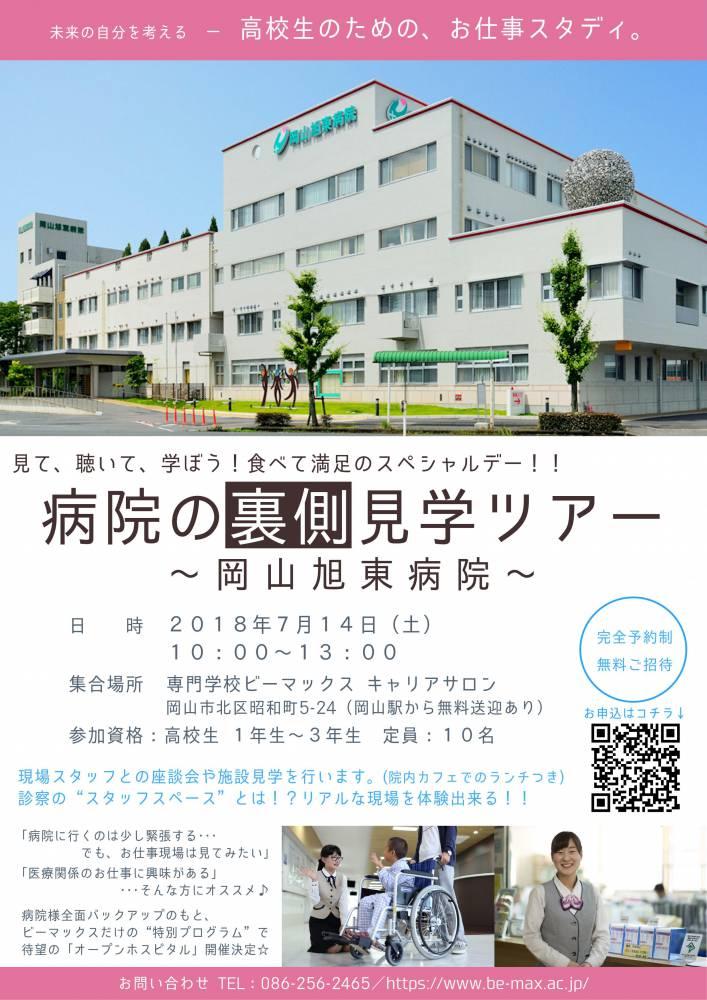 病院見学チラシ (3)_01