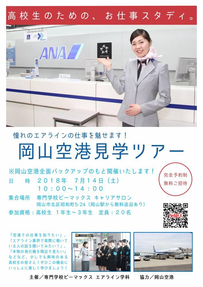 20180714空港見学チラシ (3)_01