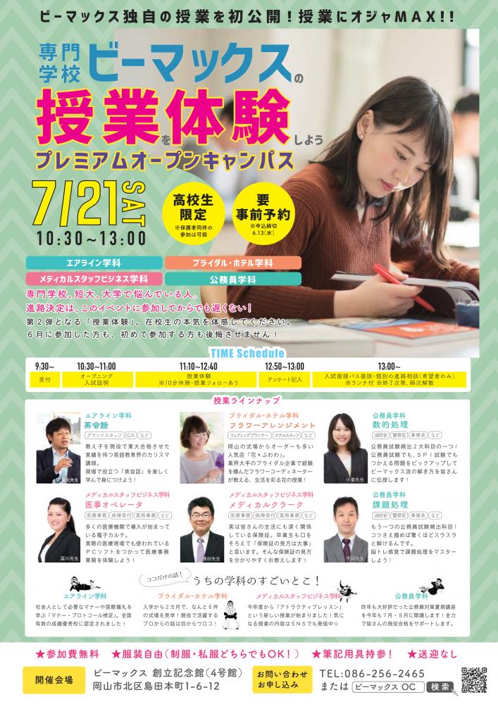 7月21日_体験授業OC告知チラシ_01