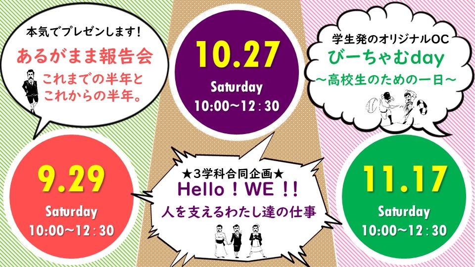 9月_10月_11月_OC告知 (3)