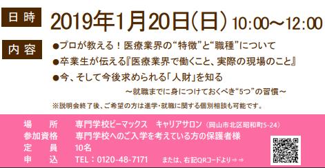 SnapCrab_NoName_2019-1-8_19-39-28_No-00