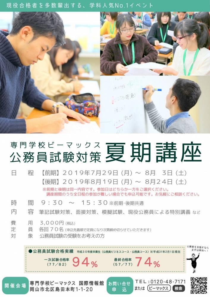 2019年度_公務員夏期講座 (1)_01