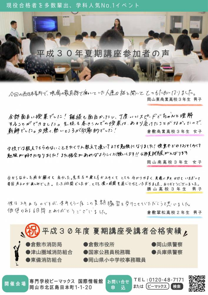 2019年度_公務員夏期講座 (1)_02